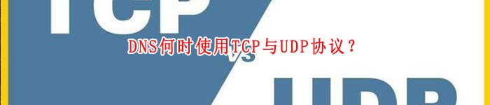 DNS何时使用TCP与UDP协议?