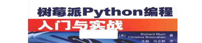 《树莓派Python编程入门与实战》pdf电子书免费下载