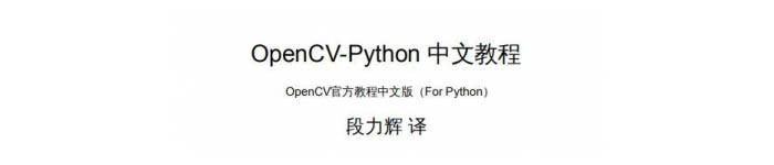 《OpenCV官方教程》pdf电子书免费下载