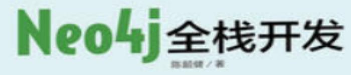 《Neo4j全栈开发》pdf电子书免费下载