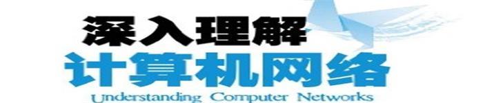 《深入理解计算机网络 (华章原创精品) 》pdf电子书免费下载