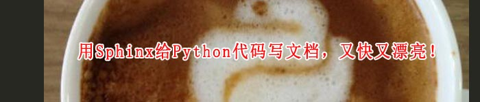 用Sphinx给Python代码写文档,又快又漂亮!