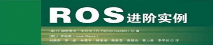 《ROS进阶实例 (R.帕特里克·戈贝尔 著) 》pdf电子书免费下载