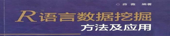 《R语言数据挖掘方法及应用》pdf电子书免费下载