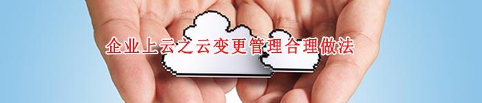 企业上云之云变更管理合理做法