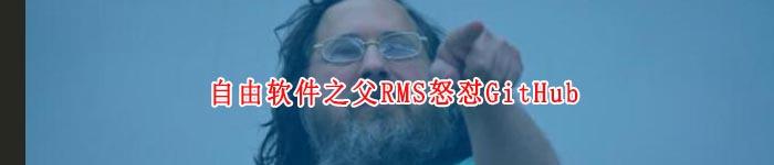 自由软件之父RMS怒怼GitHub
