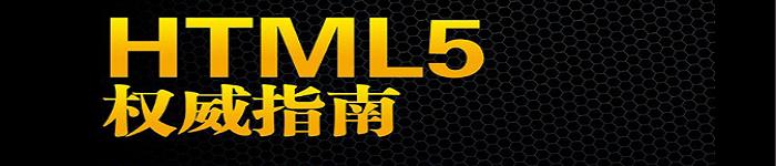 《HTML5权威指南》pdf电子书免费下载