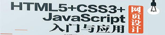 《HTML5+CSS3+JavaScript网页设计入门与应用》pdf电子书免费下载