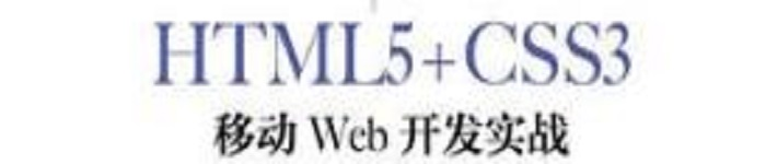 《HTML5+CSS3移动Web开发实战》pdf电子书免费下载