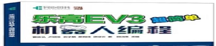 《乐高EV3机器人编程超简单》pdf电子书免费下载