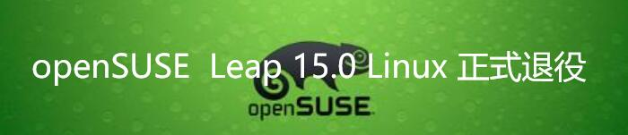 操作系统openSUSE Leap 15.0 Linux正式退役