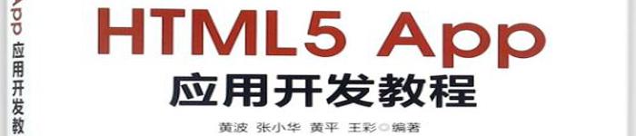 《HTML5 App应用开发教程》pdf电子书免费下载