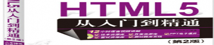 《HTML5从入门到精通(第2版)》pdf电子书免费下载