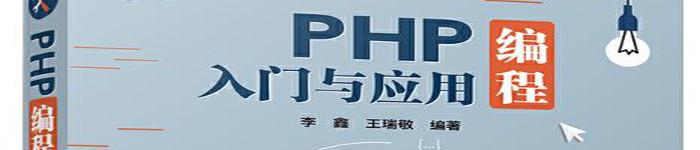 《PHP编程入门与应用》pdf电子书免费下载