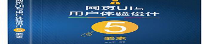 《网页UI与用户体验设计5要素》pdf电子书免费下载