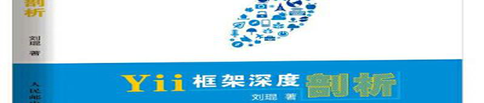 《Yii框架深度剖析》pdf电子书免费下载