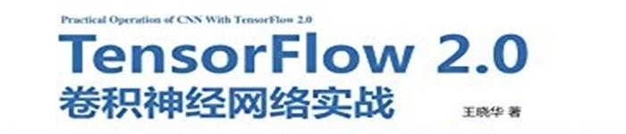 《TensorFlow 2.0卷积神经网络实战》pdf电子书免费下载