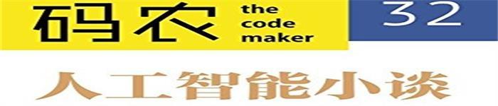 《码农·人工智能小谈》pdf电子书免费下载