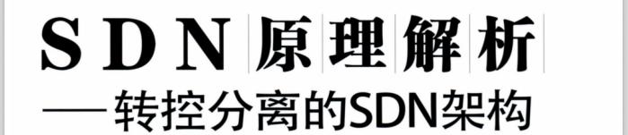《SDN原理解析-转控分离的SDN架构》pdf电子书免费下载