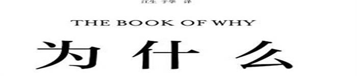 《为什么》pdf电子书免费下载