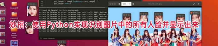 妙招:使用Python实现图片在人脸识别并显示