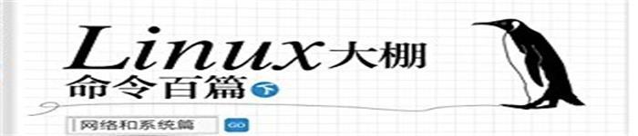 《Linux大棚命令百篇(下):网络和系统篇》pdf电子书免费下载