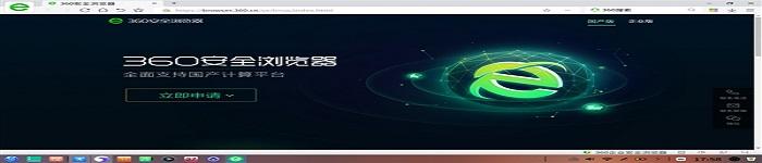 360安全浏览器已经完成和统一操作系统UOS的适配工作