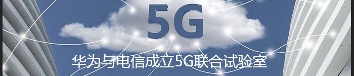 中国电信与小米成立5G联合创新实验室