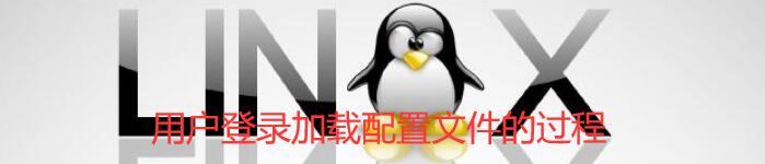 linux中用户登录加载配置文件的过程