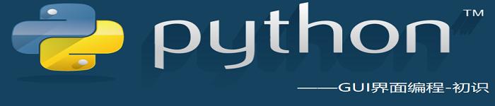 Python GUI界面编程-初识