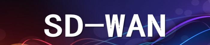 重磅!2020年SD-WAN的6大趋势