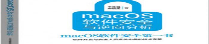 《macOS软件安全与逆向分析》pdf电子书免费下载