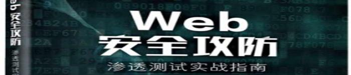 《Web安全攻防:渗透测试实战指南》pdf电子书免费下载