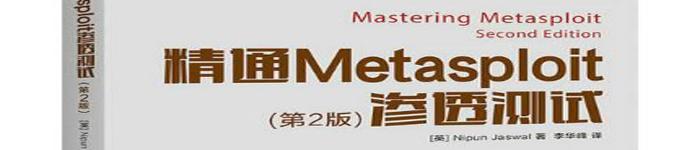 《精通Metasploit渗透测试 (第2版)》pdf电子书免费下载