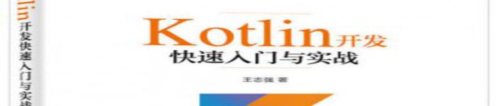 《Kotlin开发快速入门与实战》pdf电子书免费下载