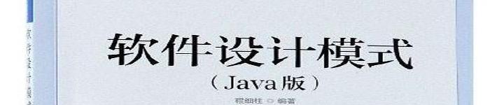 《软件设计模式(Java版)》pdf电子书免费下载
