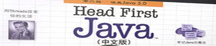 《Head First Java》pdf电子书免费下载