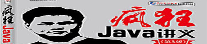 《疯狂Java讲义(第3版)》pdf电子书免费下载