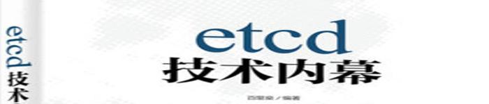 《etcd技术内幕 (百里燊)》pdf电子书免费下载