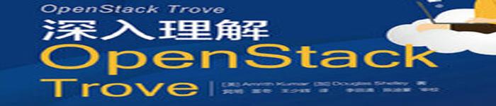 《深入理解OpenStack Trove》pdf电子书免费下载