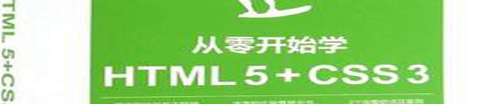 《从零开始学HTML5+CSS3 (胡晓霞等) 》pdf电子书免费下载
