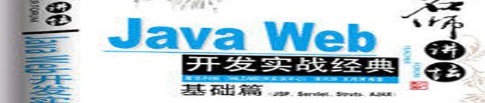 《Java Web开发实战经典 》pdf电子书免费下载
