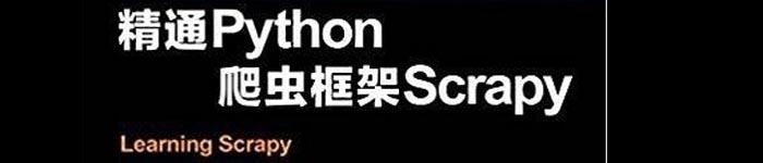 《精通Python爬虫框架Scrapy》pdf电子书免费下载