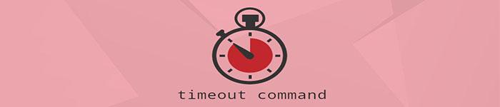 Linux中运行有时间限制的命令(timeout)