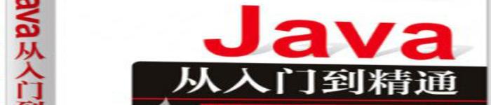 《Java从入门到精通(第5版)》pdf电子书免费下载