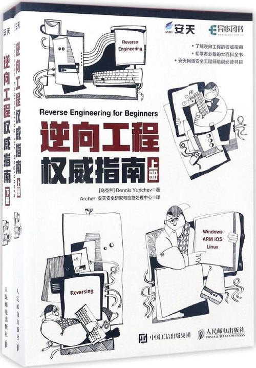 方剂学电子书免费_《逆向工程指南》pdf电子书免费下载 | 《Linux就该这么学》