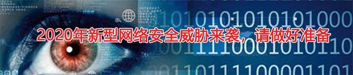 2020年新型网络安全威胁来袭,请做好准备