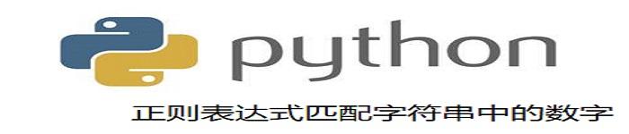 Python正则表达式匹配字符串中的数字
