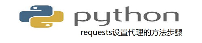 Python requests设置代理的方法
