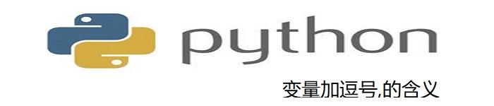 python变量加逗号,的含义